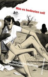 Cover Hebrew4