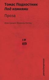 Podhostnik Steine Cover russ